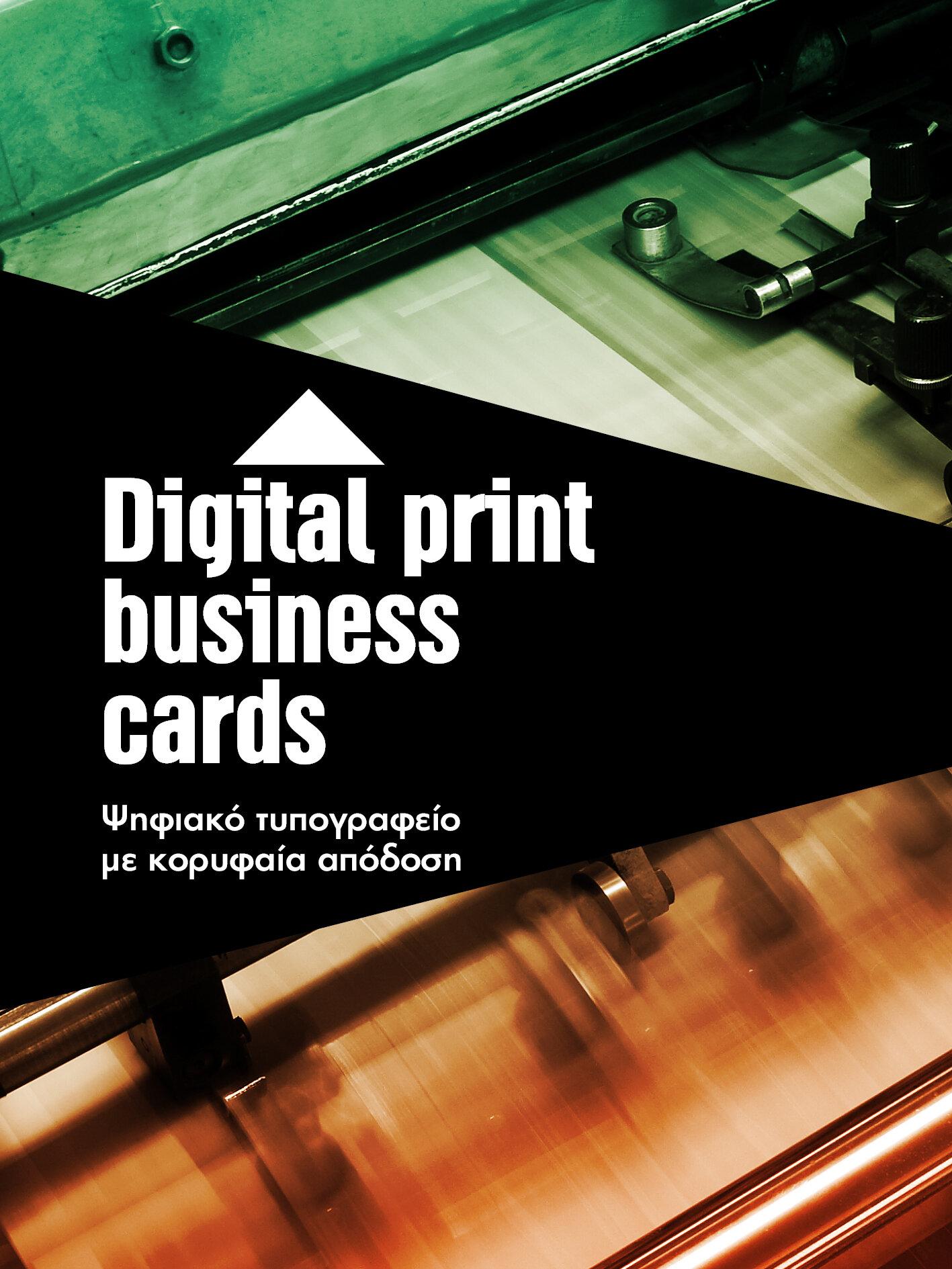 ψηφιακή εκτύπωση επαγγελματικής κάρτας